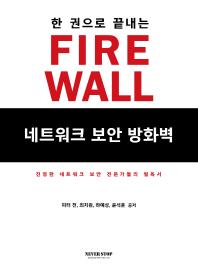 한 권으로 끝내는 네트워크 보안 방화벽(Firewall)