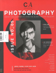 CA 컬렉션. 5: Photography(사진)(2013)