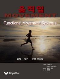 움직임(Movement)