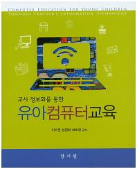 교사 정보화를 통한 유아컴퓨터교육