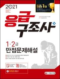 응급구조사 1.2급 만점문제해설(2021)