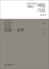 해동가요(큰글씨책)