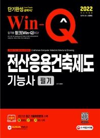 2022 Win-Q 전산응용건축제도기능사 필기 단기완성