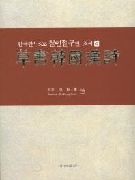 초서한국한시 : 한국한시 300 칠언절구편