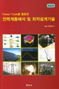 Power Tools를 활용한 전력계통해석 및 최적설계기술