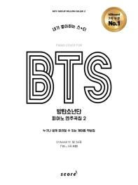 BTS 방탄소년단 피아노 연주곡집. 2