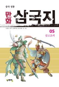 중국 정통 만화 삼국지. 5