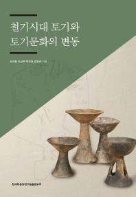 철기시대 토기와 토기문화의 변동