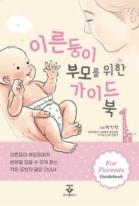 이른둥이 부모를 위한 가이드북