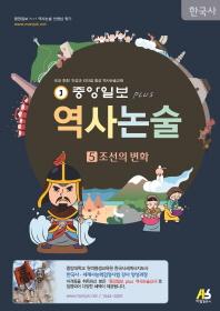 중앙일보 Plus 역사논술. 5: 조선의 변화