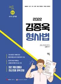 2022 김종욱 형사법. 3: 수사.증거편