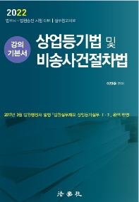 2022 상업등기법 및 비송사건절차법 강의 기본서