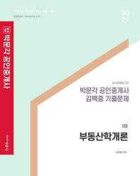 합격기준 박문각 부동산학개론 김백중 기출문제(공인중개사 1차)(2021)