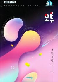 오투 고등 생명과학1(2020)