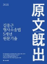 ACL 김중근 형사소송법 5개년 원문기출(2021)