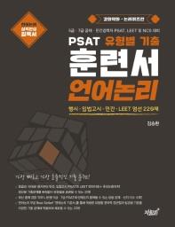 PSAT 유형별 기출 훈련서 언어논리: 강화약화·논리퀴즈편