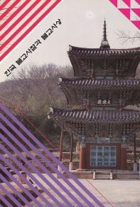 한국 불교사찰과 불교사상