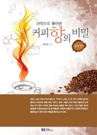 과학으로 풀어본 커피 향의 비밀