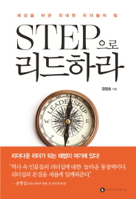 STEP으로 리드하라