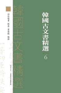 한국고문서정선. 6: 공신교서 녹권 회맹록 사패