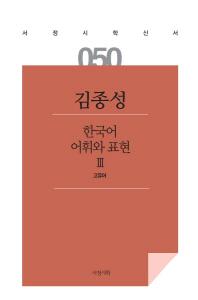 한국어 어휘와 표현. 3