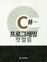 C# 프로그래밍 첫걸음