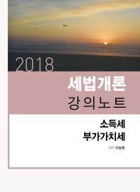 세법개론 강의노트(소득세 부가가치세)(2018)