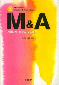 M&A: 기업합병 매수와 구조재편