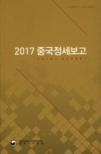 2017 중국정세보고
