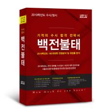 고등 백전불태(2019)(기적의 수시 합격 전략서)