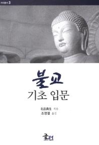 불교 기초 입문