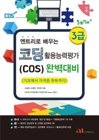 Win+ 엔트리로 배우는 코딩 활용능력평가(COS) 3급 완벽대비