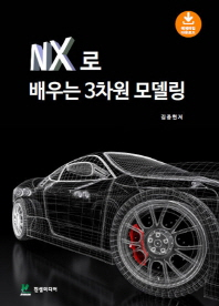 NX로 배우는 3차원 모델링