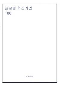글로벌 혁신기업 100