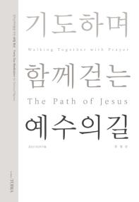 기도하며 함께 걷는 예수의 길(한영판)