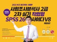 NCS 믿고 보는 사경환 사회조사분석사 2급 2차 실기 작업형 사이다 V8(2021)