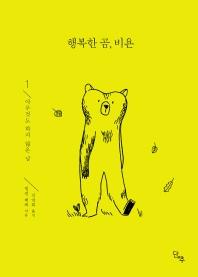 행복한 곰, 비욘. 1: 아무것도 하지 않은 날