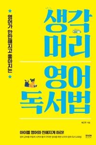 생각머리 영어 독서법