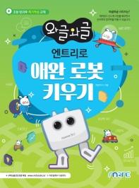 와글와글 엔트리로 애완 로봇 키우기