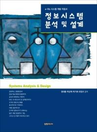 정보시스템 분석 및 설계