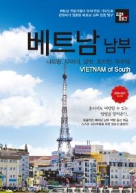 트래블로그 베트남 남부(2020~2021)