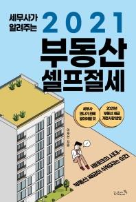 세무사가 알려주는 부동산 셀프절세(2021)