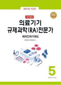 국가공인 의료기기 규제과학(RA) 전문가. 5: 해외인허가제도(2021)