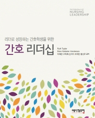 리더로 성장하는 간호학생을 위한 간호 리더십