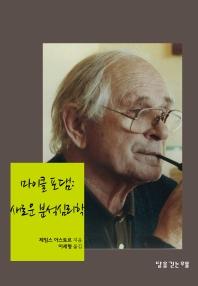 마이클 포댐: 새로운 분석심리학