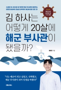 김 하사는 어떻게 20살에 해군 부사관이 됐을까?
