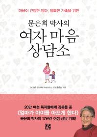 마음이 건강한 엄마, 행복한 가족을 위한 문은희 박사의 여자 마음 상담소