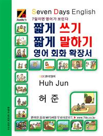 SDE원리영어-짧게 쓰기 짧게 말하기 영어, 회화 확장서, 허준