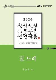 질 드레 - 최준호 희곡
