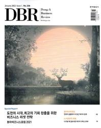 동아 비지니스 리뷰(2020년 307호)